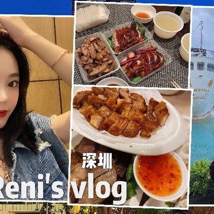帶媽媽在深圳玩 超開心?? 這次住的雅詩閣酒店公寓很滿意/好吃的燒鵝/潮汕菜/海上世界/好久不見的長視頻 時長滿意咩?? #芮妮的vlog##vlog#