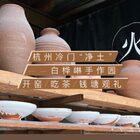 周末懶散日記 開窯/ 吃茶/《錢塘觀禮》 在白樺崊太舒服愜意了…