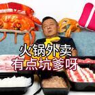 大爷叫了个火锅外卖,吃一半不敢吃了怕拉肚子 #结巴老爹美食秀##美食#